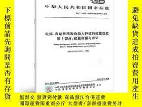 二手書博民逛書店GB T罕見30559.1-2014 電梯、自動扶梯和自動人行道