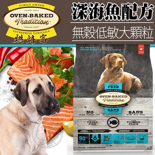 四個工作天出貨除了缺貨》烘焙客Oven-Baked》無穀低敏全犬深海魚配方犬糧大顆粒25磅