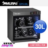 SAMURAI 新武士 GP5-30L 數位 電子 防潮箱/公司貨/保固5年/建軍電器