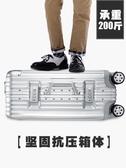 行李箱ins網紅拉桿箱旅行箱包20韓版24密碼皮箱子28寸萬向輪男女 快速出貨