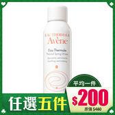 【5件】Avene 雅漾 舒護活泉水 150ml【BG Shop】保濕噴霧 台灣中文標