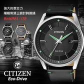 【5年延長保固】CITIZEN 星辰表 Eco-Drive 光動能 42mm 防水 金城武 BM6981-13E