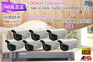 台南監視器 海康 DS-7208HQHI-K1 1080P XVR H.265 專用主機 + TVI HD DS-2CE16H1T-IT3 5MP EXIR 紅外線槍型攝影機 *7