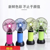 usb手持小風扇戶外手持便捷式迷你靜音小風扇桌面小電風扇 【快速出貨】