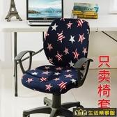 辦公椅套罩分體老板旋轉座套家用網吧電腦升降椅子套背罩 彈力 樂事館