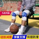 護膝 運動防滑膝蓋護膝男女戶外跑步健身籃球半月板髕骨帶男款護腿男士