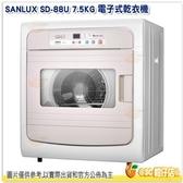 含運 台灣三洋 SANLUX SD-88U 7.5KG 電子式乾衣機 公司貨 台灣製 全自動控制 不鏽鋼