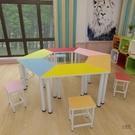 拼接桌 梯形桌子幼稚園學生輔導班培訓美術繪畫桌兒童彩色組合拼接梯形桌T