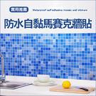✭米菈生活館✭【H14】防水自黏馬賽克牆...