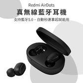 《現貨》小米 紅米 Redmi AirDots 真無線藍牙耳機-黑色 藍芽5.0 續航力12H 語音操控