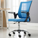 椅子-電腦椅家用會議辦公椅升降轉椅職員學習麻將座椅人體工學靠背椅子【年中慶八五折鉅惠】