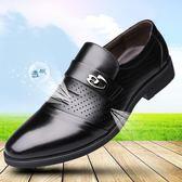 皮鞋皮質夏季新款透氣男士商務增高皮鞋 JD4813【3C環球數位館】