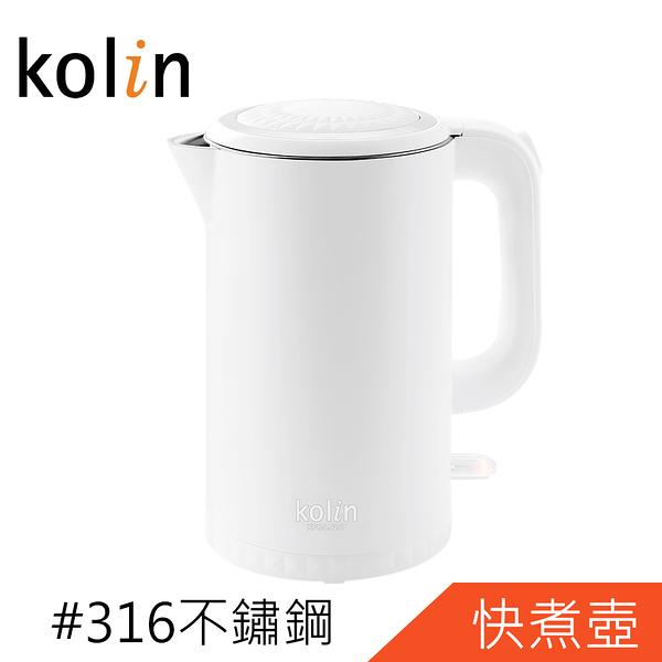 【可超商取貨】歌林316不鏽鋼雙層防燙快煮壺1.7L(KPK-LN207)