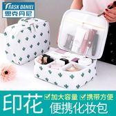 旅行化妝包便攜收納包旅游出差手提小號女迷你化妝品箱袋洗漱包Z 生活樂事館