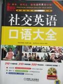 【書寶二手書T6/語言學習_MGH】社交英語口語大全_l ius Huang, l IX UE