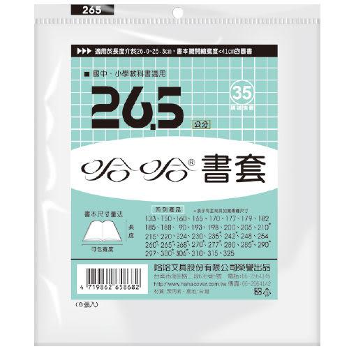 [奇奇文具] 【哈哈 書套】BC265 哈哈書套/書衣 高 26.5 x 寬 41.0 cm (6張入)