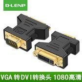 【雙11折300】D-LENP vga公轉dvi母24 5針轉接頭接口電腦