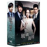玻璃面具DVD雙語版 (瑞雨/金允瑞/李志勳/朴振宇/姜申一/鄭愛莉)