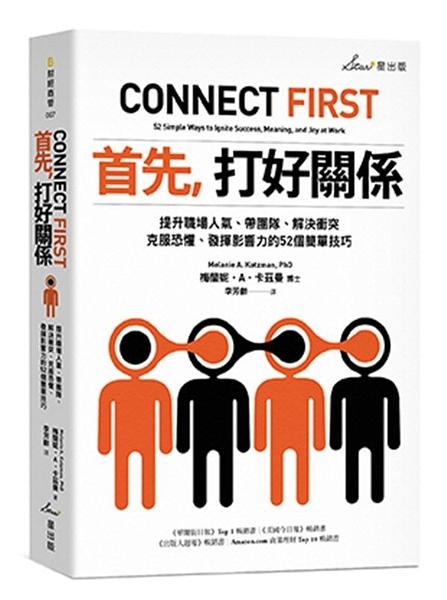(二手書)首先,打好關係:提升職場人氣、帶團隊、解決衝突、克服恐懼、發揮影響力的..
