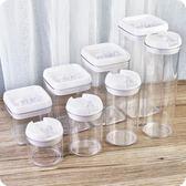 密封罐塑料透明奶粉罐子易扣食品儲存罐廚房收納盒五谷雜糧儲物罐·享家生活馆