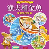 寶貝成長故事集 漁夫和金魚 (OS小舖)
