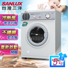 SANLUX台灣三洋 5kg不鏽鋼乾衣機 SD-66U8A 原廠配送+基本定位安裝