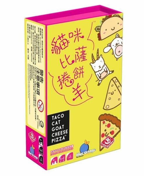 『高雄龐奇桌遊』 貓咪比薩捲餅羊 Taco Cat Goat Cheese Pizza 繁體中文版 正版桌上遊戲專賣店