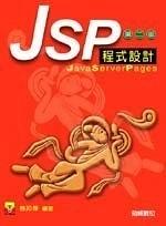 二手書博民逛書店《JSP(Java Server Pages) 程式設計第二版》