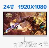 液晶顯示器24英寸曲面液晶電腦顯示器臺式22監控顯示屏幕27電競吃雞非二手19 Igo爾碩數位3c