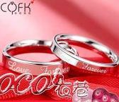情侶對戒 情侶戒指男女一對日韓925純銀創意素戒婚戒簡約 新品