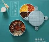 干果盒堅果客廳分格帶蓋水果糖果盤家用茶幾歐式創意瓜子盒子密封  【快速出貨】