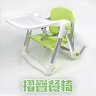 Apramo Flippa 折疊餐椅 台...