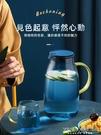 花間道北歐涼水壺日式大容量開水杯耐高溫茶壺套裝創意玻璃冷水壺CY『新佰數位屋』