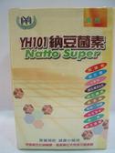 YH101~納豆菌素120公克/罐 ~買6送1~特惠中~