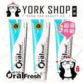 【妍選】『超值3件組』Oral Fresh 歐樂芬 敏感性防護蜂膠牙膏 (120g/條)X3條