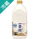 福樂一番鮮特級鮮乳1830ML-全脂【愛買冷藏】