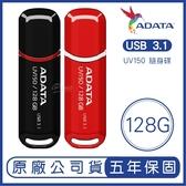 ADATA 威剛 128GB DashDrive UV150 USB 3.1 隨身碟 128G