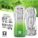 GALAKU-TRAIL II 立體通道自慰訓練杯 森林綠 輕柔緊密型 自愛器 果凍飛機杯