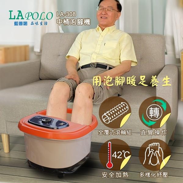 LAPOLO中桶泡腳機 LA-308