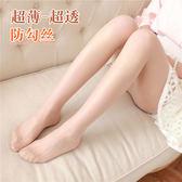 交換禮物-吊帶襪 超薄透明彩色絲襪性感無痕隱形連褲襪日系糖果色打底襪子女防勾絲