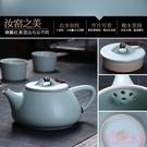 紫砂壺 汝窯茶壺 陶瓷汝窯茶具 小茶壺 開片汝瓷功夫茶具 紅茶泡茶壺 倒把西施