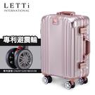 LETTi 時尚樂譜 18吋避震輪編織紋鋁框行李箱(玫瑰金)