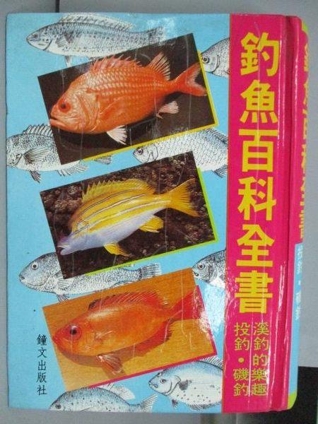 【書寶二手書T4/嗜好_KFS】釣魚百科全書