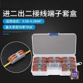 電線連接器 快速接線端子電線連接器快速接頭PCT-222二進二出10只盒裝