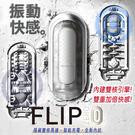 ★2018 ZERO 全新改版★ 【雙核震動-白版】日本TENGA NEW FLIP ZERO 充電式次世代快感自慰器