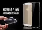 最新 超輕 超薄手機保護套 5.7吋 SAMSUNG Galaxy A8 (2016)/SM-A810 進口原料 超薄TPU 清水套