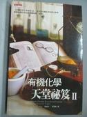 【書寶二手書T4/科學_YGD】有機化學天堂祕笈II_克萊因
