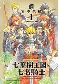 七葉樹王國的七名騎士01