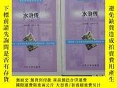 二手書博民逛書店水滸傳罕見上 下冊Y194791 施耐庵 羅貫中 人民文學出版社