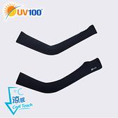 UV100 防曬 抗UV-沁透冰絲涼感袖套-彈力指洞-女